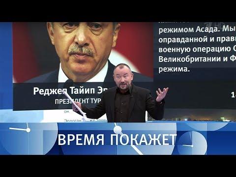 Ракетный удар по Сирии. Время покажет. Специальный выпуск от 14.04.2018 - DomaVideo.Ru