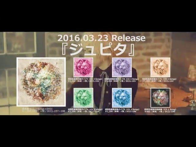 ユナイト(UNiTE.)03/23発売「ジュピタ」MVスポット