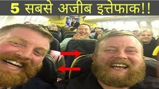 Video Top 5 Unbelievable Coincidences  🤔| दुनिया के 5 अविश्वश्नीय संयोग | Amazing Facts Hindi MP3, 3GP, MP4, WEBM, AVI, FLV Februari 2019