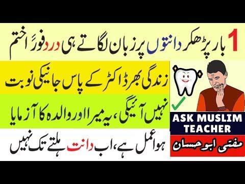 Video Wazifa for Tooth Pain - Wazifa for Teeth Problem - Darh Dard ka ilaj - Dant k Dard ka Rohani ilaj download in MP3, 3GP, MP4, WEBM, AVI, FLV January 2017