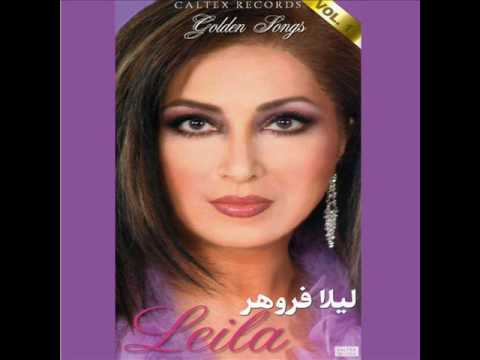 שירים בפרסית - http://www.youtube.com/user/caltexrecordsmusic?feature=mhee#g/p http://www.caltexrecords.com Leila Forouhar Old Songs, Leila Forouhar New Songs, Leila Forouh...