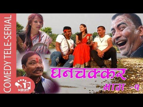 (New Comedy TeleSerial : Ghanchakkar 1 जोकर होइन हाँसोको खानि || घनचक्कर : भाग १||  || Ram Nepal | - Duration: 18 minutes.)