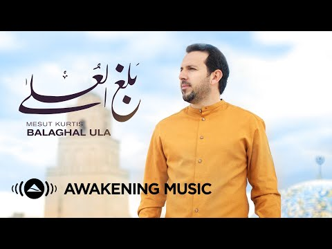 Mesut Kurtis - Balaghal Ula (Music Video) | مسعود كُرتِس - بلغ العُلا