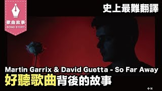 【歌曲介紹】我們相愛,卻無法在一起。Martin Garrix & David Guetta - So Far Away(feat. Jamie Scott & Romy Dya)