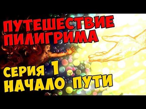 Мультик Скотта Путешествие Пилигрима Серия 1 - НАЧАЛО ПУТИ