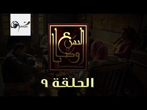 مسلسل السبع وصايا HD - الحلقة التاسعة - (El Sabaa Wasya (9 (видео)