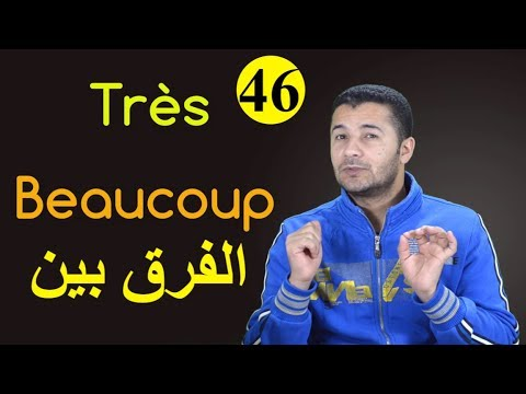 تعليم الفرنسية للمبتدئين #46 الفرق بين La différence entre Très et beaucoup  فرنشاوي