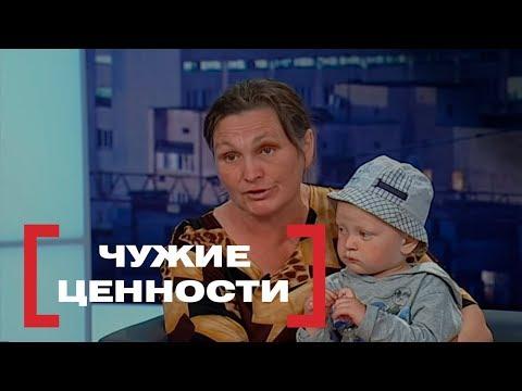 Чужие ценности. Касается каждого эфир от 14.08.2018 - DomaVideo.Ru