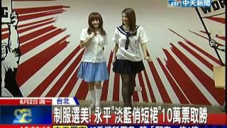 中天新聞》制服PK! 永平「色彩」取勝 治平「水手服」吸睛
