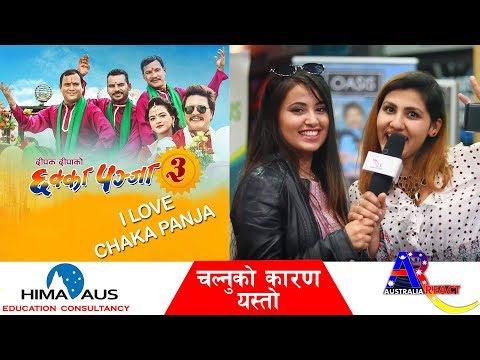 (CHHAKKA PANJA 3 | New Nepali Movie Australia   2018 | Deepak, Deepika, Priyanka, Kedar, Jeetu - Duration: 11 minutes.)