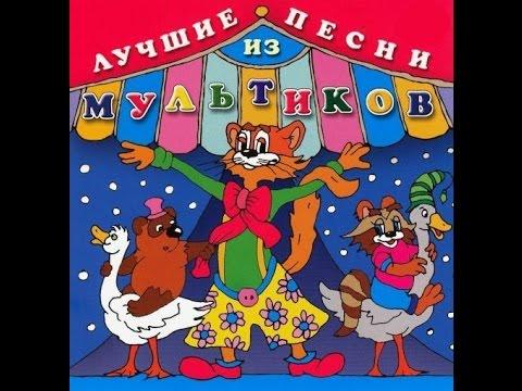 Сборник детских песен из мультфильмов (видео)