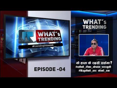 (Bhogatey Don | Cricket World Cup Trophy | What's Trending - Ep. 4 | यो हप्ता के रह्यो चर्चामा? - Duration: 18 minutes.)