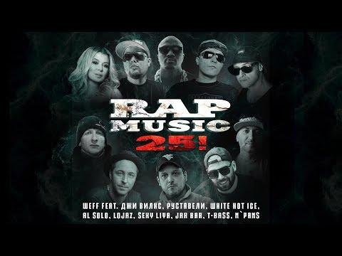 ШЕFF, Джи Вилкс, Руставели, White Hot Ice, Al Solo, Lojaz, Sexy Liya, Jar Bar, T-bass, N`Pans - Rap Music 25!