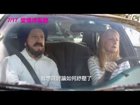 【愛情停看聽】Learning To Drive 精采預告 ~ 2015/7/17 加滿正能量