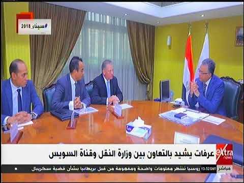 الدكتور هشام عرفات وزير النقل يؤكد على اهمية التعاون بين وزارة النقل وقناة السويس