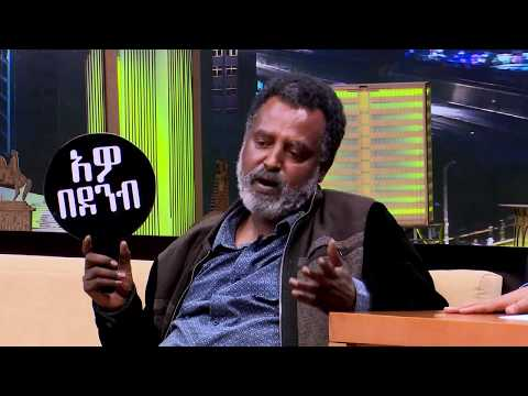 Seifu on EBS: very funny interview with Artist Mekonen