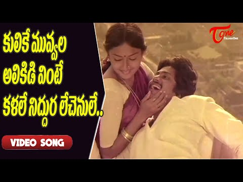 Rajesh, Malavika Sarkar Evrgreen Hit telugu Melody Song | Old Telugu Songs