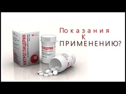 Нитроглицерин применение показание - DomaVideo.Ru