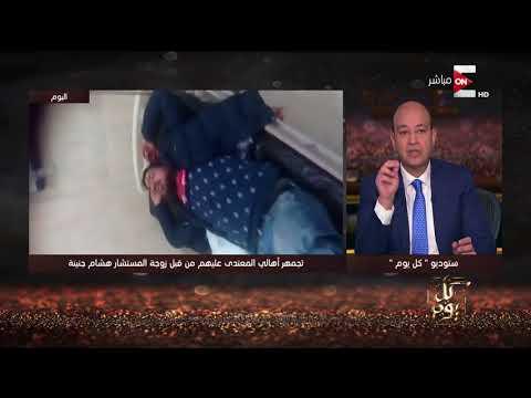 عمرو أديب يطالب بحراسة خاصة لهشام جنينة: أصبح مستهدفًا
