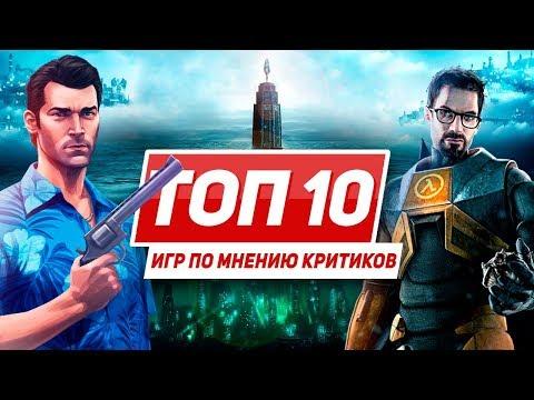 10 лучших игр на ПК по мнению критиков (видео)