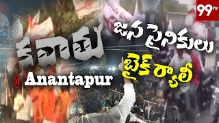 Anantapur Janasainiks Bike Rally | Janasena Anatapur kavathu