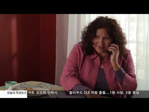 IRS 사칭사기 대거 적발 10.28.16 KBS America News
