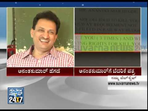 Ananth kumar hegde received death threatening letter - News bulletin 28 Jul 14 28 July 2014 03 PM
