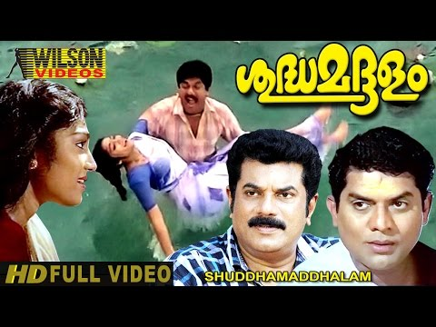 Suddha Maddalam (1994) Malayalam Full Movie