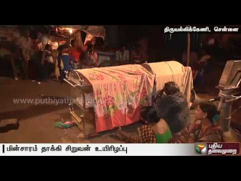 Boy-electrocuted-in-Thiruvallikeni-Chennai