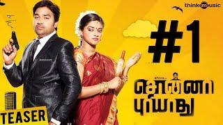 Sonnaa Puriyaadhu Teaser 1