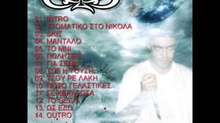Download Lagu 6 PWLISEIS  MANA X OURANOU (2007) Mp3
