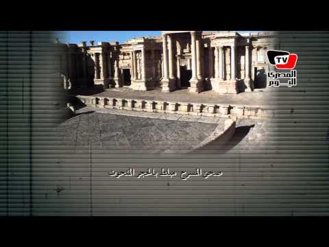 آثار «تدمر» تحت تهديد «داعش»
