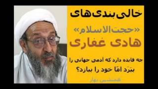 خالیبندیهایِ «حجّتالاسلام» هادیِ غفاری