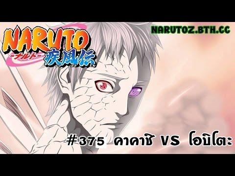 ตัวอย่าง Naruto Shippuden 375 ซับไทย By NarutoZ