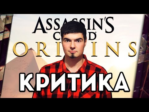 ASSASSIN'S CREED ORIGINS - БЕСЕДУЕМ ПРО АССАССИНА