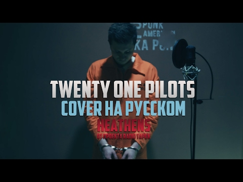Video Twenty One Pilots - Heathens [Cover by RADIO TAPOK на русском] download in MP3, 3GP, MP4, WEBM, AVI, FLV February 2017