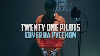 Twenty One Pilots - Heathens [Cover by RADIO TAPOK на русском] Video
