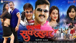 Nonton Saiyan Superstar - सइयां सुपरस्टार | Official Teaser | Pawan Singh ,Akshara | Bhojpuri Movie 2017 Film Subtitle Indonesia Streaming Movie Download