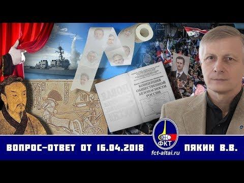 Вопрос-ответ Валерий Пякин от 16 апреля 2018 г. - DomaVideo.Ru