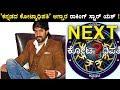 Knnddd Koottyaadhipti Aagtaar Raaking Sttaar Ysh   Rocking Star Yash Hosting Kannada Kotyadhipathi