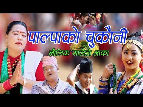 (पाल्पाकाे चुकाैनी || New Nepali Typical Salaijo 2075, 2018 || Sital Lamichhane & Sharmila Gurung - Duration: 8 minutes, 9 seconds.)