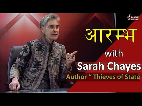 (Aarambha - Interview with Sarah Chayes - 2074 - 10 - 3 - : 37 minutes.)