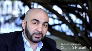 Сергей Насибян о Базовом курсе