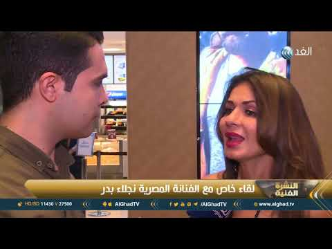 نجلاء بدر: أرفض القبلة والمايوه بعد الزواج