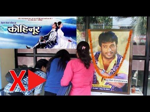 Video Kohinoor, Nepali movie by Shree Krishna Shrestha, theater report download in MP3, 3GP, MP4, WEBM, AVI, FLV January 2017