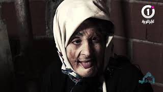 مشاهد صادمة لبيت عائلة #خيثر من براقي في العاصمة وبرنامج الحصة يفاجئهم ..شاهدوا