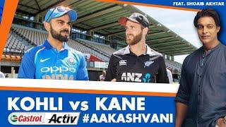 #CWC19: KOHLI vs KANE | Fire vs Ice | IND vs NZ | Ft. Shoaib AKHTAR: Castrol Activ #AakashVani
