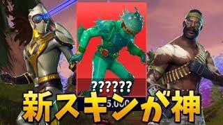【フォートナイト】未公開の新スキンがやばすぎる!! (新ボス!?)