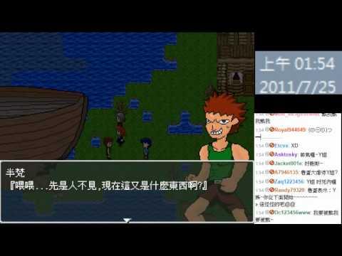 魯蛋玩 RPG-無限之夜 PART2