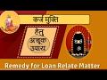 कर्ज उतारने के उपाय | Karj se Mukti ke  Upay | Remedy for Loan related matters